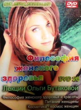 """Фото """"Философия женского здоровья"""", Бутакова О. - диск"""