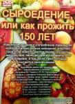 """""""Сыроедение, или как прожить 150 лет"""", Сборник - диск"""