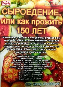 """Фото """"Сыроедение, или как прожить 150 лет"""", Сборник - диск"""