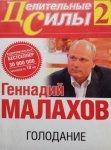 """""""Голодание"""", Малахов Г."""