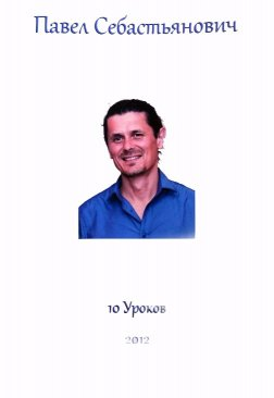 "Фото ""10 уроков"", Себастьянович П. - диск"
